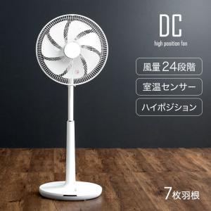 扇風機 DCモータ 7枚羽根 ハイポジション ー 温度センサー 静か 節電 タイマー 1年保証 首振り リモコン ダイニング ホワイト|タンスのゲンPayPayモール店