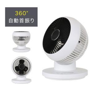 サーキュレーター 扇風機 コンパクト 3段階風量調節 静音 1年保証 タイマー おやすみ ラジアル  上下 左右 360°自動首振り|タンスのゲンPayPayモール店