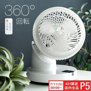 サーキュレーター DC 首振り 360° 3D リビング扇風機 DCモーター タイマー リモコン付き おしゃれ|タンスのゲンPayPayモール店