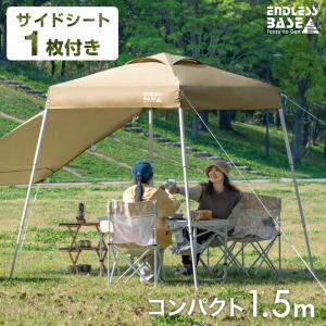 テント タープ タープテント 1.5m ワンタッチ サイドシート 1枚付 日よけ アウトドア キャンプ サイドシートセット タンスのゲンPayPayモール店
