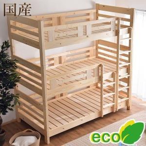 三段ベッド 3段ベッド ベッド おしゃれ 日本製 大川家具|tansu