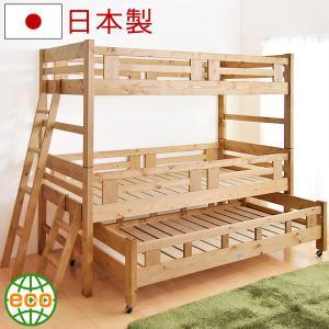 ベッド 三段ベッド 3段ベッド 2段ベッド 国産 子供 コンパクト 日本製 木製 ベット 頑丈 親子ベッド エコ塗装 蜜ろう パイン材 キャスター付き 通気性抜群|tansu