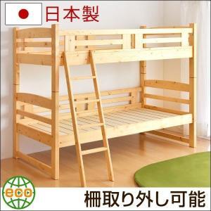 二段ベッド 国産 2段ベッド ベット ベッド 頑丈設計 エコ塗装 蜜ろう 天然パイン材使用 日本製 大型商品|tansu