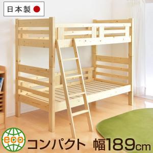 【送料無料】 二段ベッド 国産 コンパクト 2段ベッド ベット ベッド 頑丈設計 エコ塗装 蜜ろう 天然パイン材使用 日本製 コンパクトサイズ