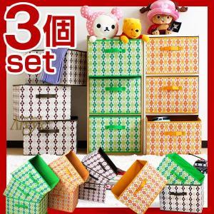 カラーボックス 収納ボックス 3個セット 折りたたみ フリーボックス 同色3個組 かご カゴ 収納ボックス 収納box おもちゃ箱|tansu