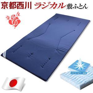 敷布団 敷き布団 シングル 京都西川 日本製 洗える 軽量 ラジカル敷きふとん|tansu
