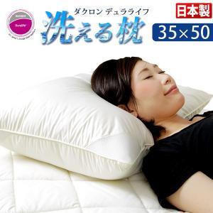 インビスタ ダクロン デュラライフ 枕 まくら 日本製 洗える枕 35×50 肩こり 首こり 安眠枕 快適枕 インビスタ 洗える pillow 安眠 国産|tansu