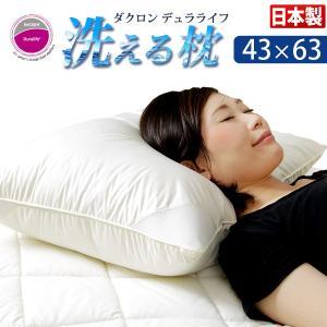 インビスタ ダクロン デュラライフ 枕 まくら 日本製 洗える枕 43×63 肩こり 首こり 安眠枕 快適枕 インビスタ 洗える pillow 安眠 国産|tansu