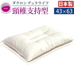 枕 まくら 安眠枕 日本製 インビスタ ダクロン デュラライフ 頚椎支持型 洗える枕 43×63|tansu