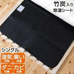 [送料無料]   ・重たい敷布団を干さなくても、軽いシートを一枚加えて簡単湿気対策! ・吸湿力だけで...