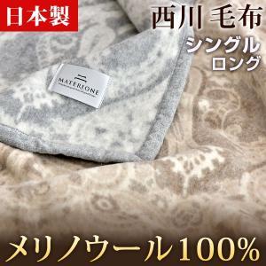 毛布 シングル 洗える 暖かい 昭和西川 西川 日本製 ウール100% 掛け毛布 掛布団 ケット ブランケット ファーストラムウール MATERIONE マテリオーネ ラム|tansu