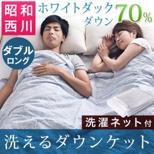 洗えるダウンケット 昭和西川 肌掛け布団...