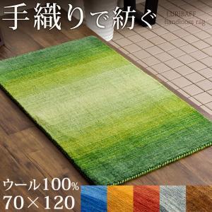 玄関マット 玄関マット(室内) 室内 おしゃれ モダン 天然素材 70×120 ギャベ ギャッベ 手織り ウールラグ 屋内 ギャベマットインド製 グラデーション|tansu