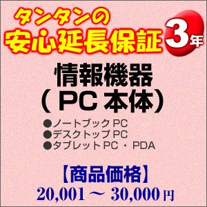 3年間延長保証 情報機器(PC本体) 20001〜30000円 H3-IP-139143 tantan