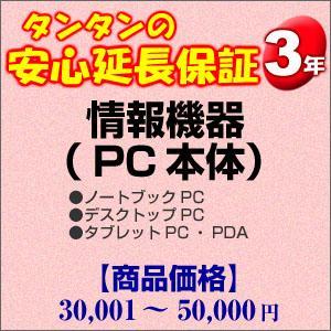 3年間延長保証 情報機器(PC本体) 30001〜50000円 H3-IP-139145 tantan