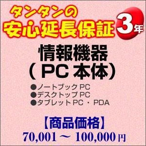 3年間延長保証 情報機器(PC本体) 70001〜100000円 H3-IP-139151 tantan