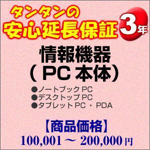 3年間延長保証 情報機器(PC本体) 100001〜200000円 H3-IP-139152 tantan