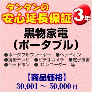 3年間延長保証 黒物家電(ポータブル) 30001〜50000円 H3-KP-139445 tantan
