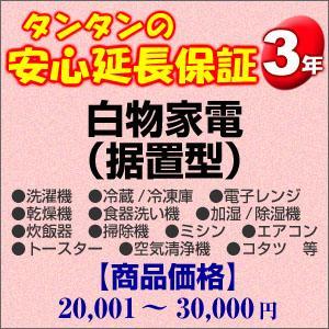 3年間延長保証 白物家電(据置型) 20001〜30000円 H3-WS-139543 tantan