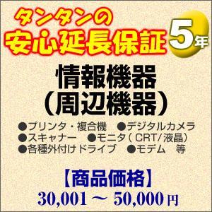 5年間延長保証 情報機器(周辺機器) 30001〜50000円 H5-IA-159245 tantan