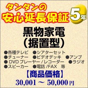 5年間延長保証 黒物家電(据置型) 30001〜50000円 H5-KS-159345 tantan