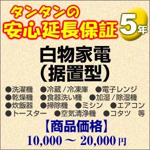 5年間延長保証 白物家電(据置型) 10000〜20000円 H5-WS-159542 tantan