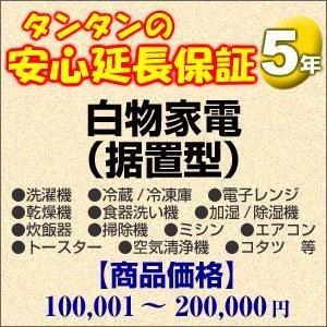 5年間延長保証 白物家電(据置型) 100001〜200000円 H5-WS-159552 tantan