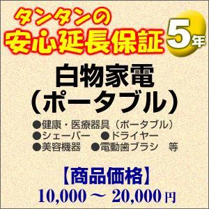 5年間延長保証 白物家電(ポータブル) 10000〜20000円 H5-WP-159642 tantan