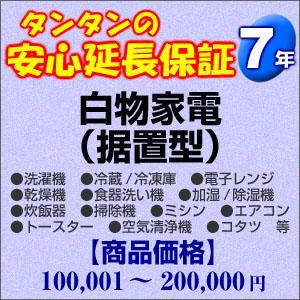 7年間延長保証 白物家電(据置型) 100001〜200000円 H7-WS-179552 tantan