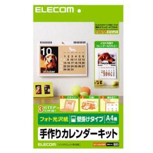 エレコム EDT-CALA4WK カレンダーキ...の関連商品9