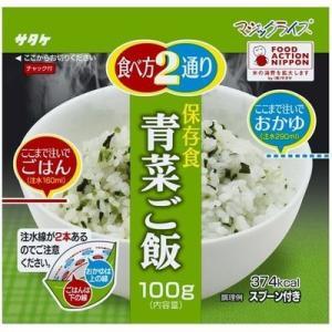 サタケ E367428H マジックライス 青菜ご飯の関連商品1