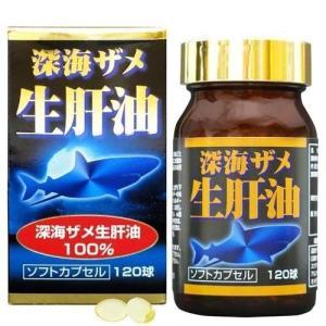 【納期目安:1週間】ユウキ製薬 Y317950H ユウキ製薬 深海ザメ 生肝油 120球