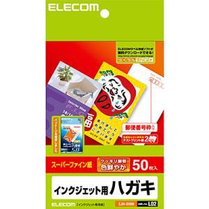 エレコム EJH-SH50 ハイグレ-ドハガキ ...の商品画像
