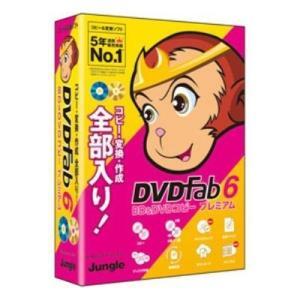 【納期目安:3週間】ジャングル 9760036413861 DVDFab6 BD&DVD コピープレミアム JP004469 DVDFAB6B&Dコピープレ-W10