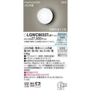 パナソニック LGWC80337LE1 エクステリアライト|tantan