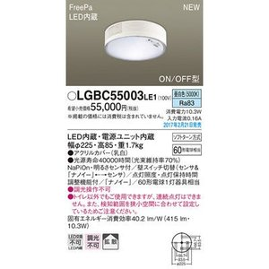 <title>パナソニック LGBC55003LE1 シーリングライト 新作販売</title>