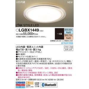人気ブレゼント パナソニック LGBX1449 人気ショップが最安値挑戦 シーリングライト
