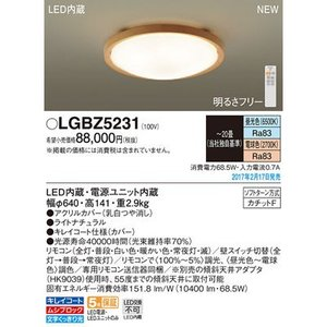 パナソニック LGBZ5231 シーリングライト tantan