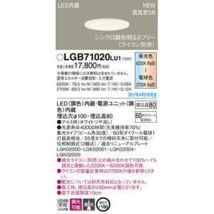 パナソニック LGB71020LU1 ダウンライト tantan