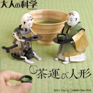 大人の科学マガジン tlktya ミニ茶運び人形 完全復刻版|tantan