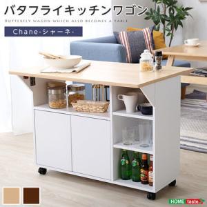 ホームテイスト HT-CH90-NA キッチンワゴン 、使い方様々でサイドテーブルやカウンターテーブルに Chane (ナチュラル)|tantan