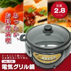 ヒロ・コーポレーション HG-135 電気グリル鍋 2.8Lサイズ 脱着式フッ素加工深鍋プレート (HG135)|tantan