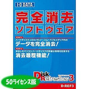 アイ・オー・データ機器 D-REF3-3 完全データ消去ソフト 50ライセンス (DREF3) (DREF33)|tantan