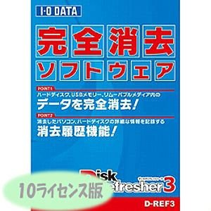 アイ・オー・データ機器 D-REF3-2 完全データ消去ソフト 10ライセンス (DREF3) (DREF32)|tantan