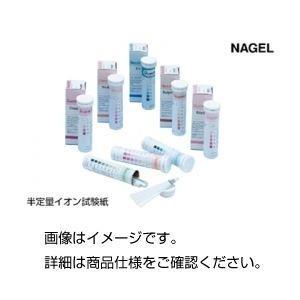 ds-1593589 まとめ 半定量イオン試験紙亜硝酸 期間限定お試し価格 選択 NITRITE 100 ×3セット ds1593589