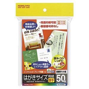 ds-1581925 (まとめ) コクヨ インクジェットプリンター用 はがきサイズ用紙 両面マット紙・厚手 KJ-A3630 1冊(50枚) 【×5セット】 (ds1581925)|tantan