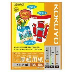 ds-1581946 (まとめ) コクヨ インクジェットプリンター用紙 スーパーファイングレード 厚手用紙 B5 KJ-M15B5-50 1冊(50枚) 【×5セット】|tantan