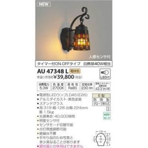 お洒落 コイズミ メーカー公式ショップ AU47348L LED防雨ブラケット