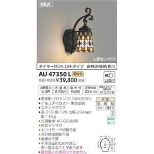 お得セット コイズミ AU47350L お買得 LED防雨ブラケット