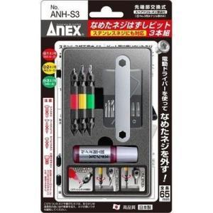 兼古製作所 ANH-S3 【メール便での発送商品】 ANEX(アネックス) なめたネジはずしビット3本組 セット (ANHS3)|tantan